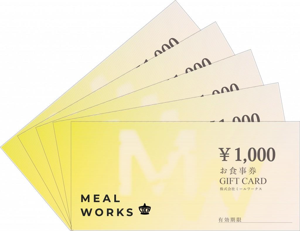 MW_期間限定お食事券